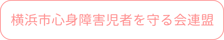 横浜市心身障害児者を守る会連盟